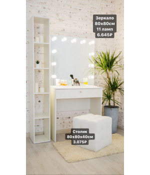 Белый гримерный столик с зеркалом и подсветкой 80х80