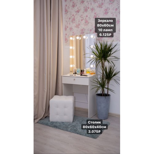 Гримерный столик 80х60 с зеркалом и подсветкой